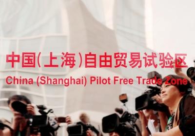 上海自贸区的发展指数在上海、广东、天津和福建四个自贸试验区中排名第一。青年报资料图