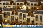 上海楼市大变天:高房价楼盘不获批 地产商无房可卖