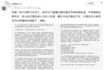 上海一银行女员工自称被上司性骚扰 投诉后被辞(图)