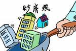 绿地总裁张玉良:一线房价不正常 炒房应收60%的税