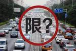 上海进入两会时间 宁斌代表:最关注牌照限行问题