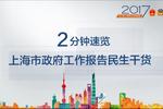 视频:2分钟速览上海市政府工作报告民生干货