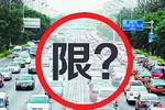 市交通委回应加大外牌限行力度:尚无具体时间表