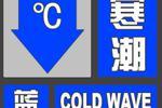 上海发布寒潮蓝色预警信号 最低气温将下降8℃以上