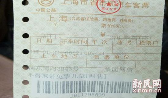 图说:毛女士的车票。