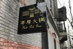 全国50家必吃餐厅榜单揭晓 上海10家餐厅上榜