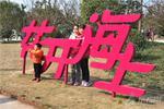 申城最大生态园开园 游客一年四季可赏不同美景