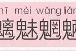普通话和上海话六级笔试:看看你是不是学了假母语