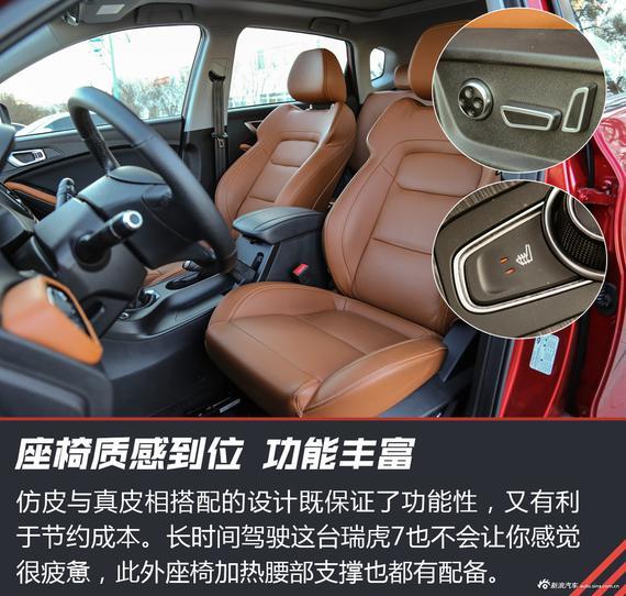 瑞虎5电动座椅电路图