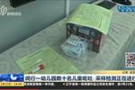 闵行一幼儿园群体呕吐事件调查:系诺如病毒引发