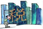 住建部:加快房地产税立法 相关工作正在开展
