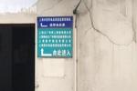 杨浦化学品实验室爆燃 失火实验室为正广和旗下子公司