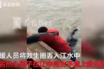 浦电路滨江边发生险情 女子失足跌入黄浦江(图)