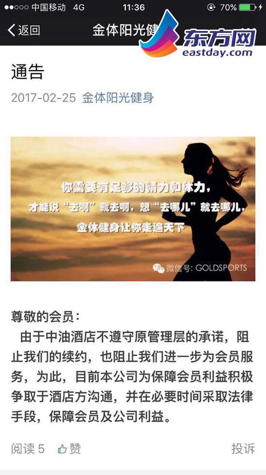 2月25日金体阳光的微信公众号上发表的一则告知书