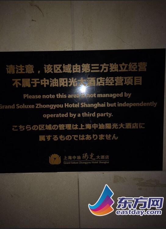黑色铭牌上标有:该区域由第三方独立经营,不属于中油阳光大酒店经营项目(照片由酒店提供)