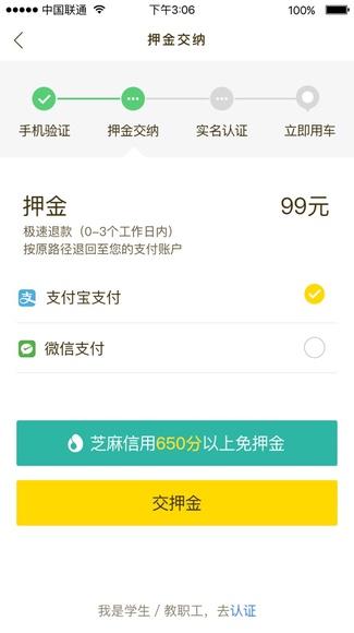 ofo免押金服务今日在其手机客户端正式上线。