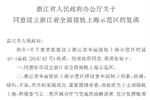 嘉兴设立全面接轨上海示范区 交通医保等对接措施出台