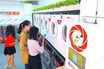 共享洗衣机进上海高校:手机下单支付 每次6元