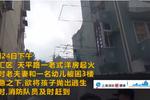 上海一老洋房起火3人被困 老人欲将孩子抛出逃生