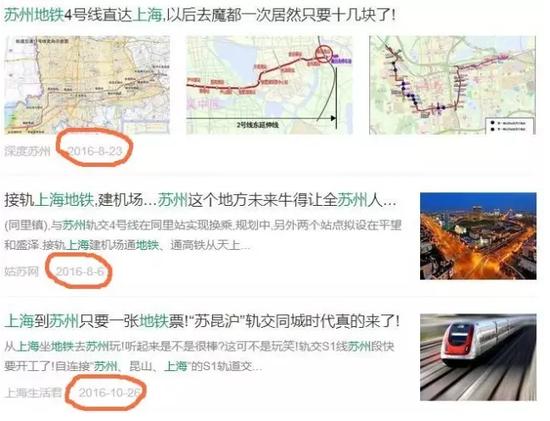 上海轨交11号线将连通苏州S1线 正式迈入轨交同城时代