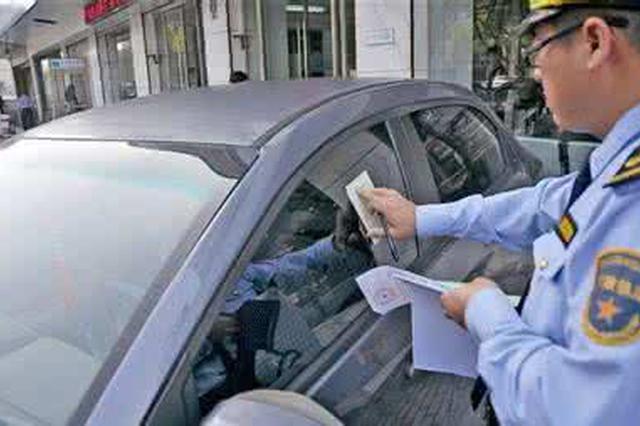 市民无名道路停车被贴罚单 交警部门:交警有处罚权