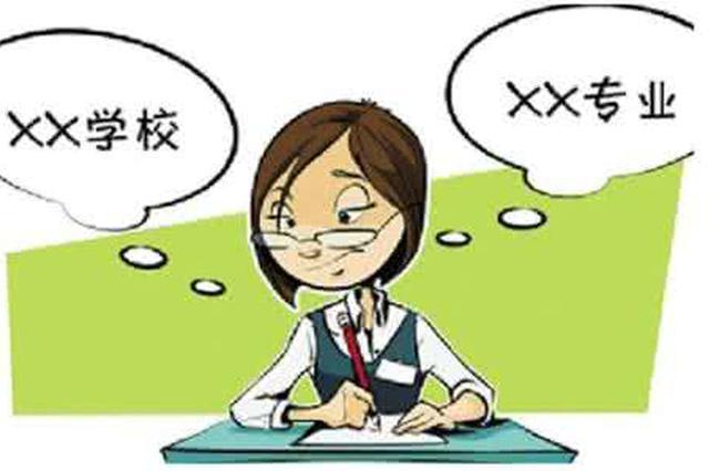 上海高考成绩今晚公布 教育考试院发布志愿填报攻略