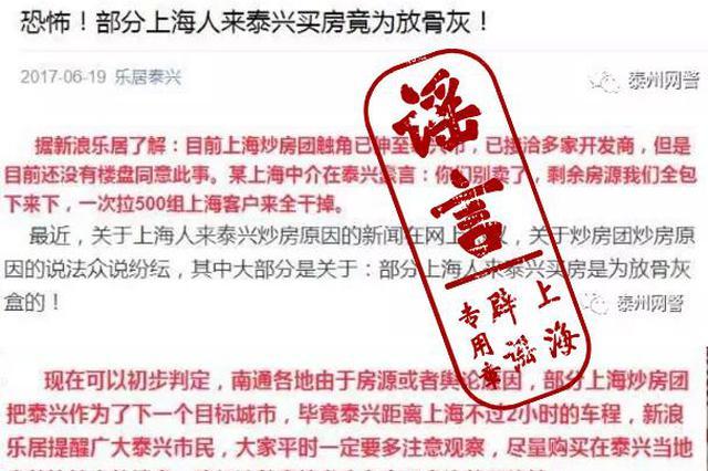 上海人到泰兴买房放骨灰盒系谣言 9名造谣者被罚