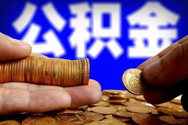 上海7月起住房公积金缴存基数调整 月缴存上限2732元