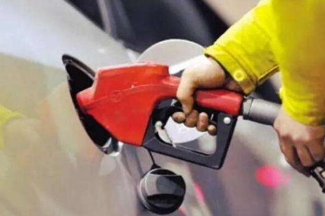 沪92号汽油重回5元时代 加满一箱92号汽油节省10元