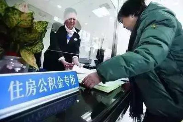 上海住房公积金调整缴存基数 月缴存额上限2732元