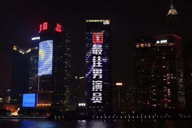 黄渤获上海国际电影节影帝 亮相外滩之窗
