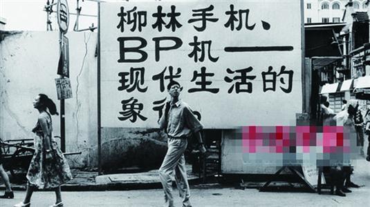 1998年8月,一块电信广告牌竖立在淮海路和柳林路路口。 /摄影师 许海峰
