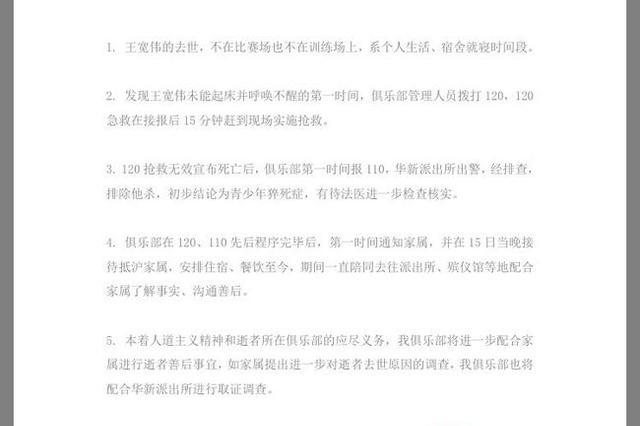 中乙申梵声明:初步判定球员睡眠猝死 已妥当善后
