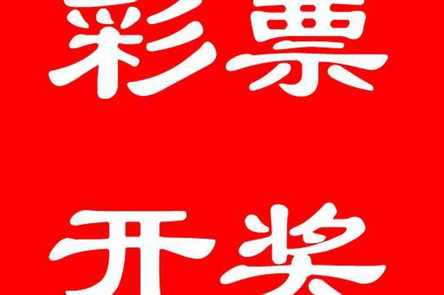 上海大乐透1000万头奖得主现身 机选票再次成就幸运