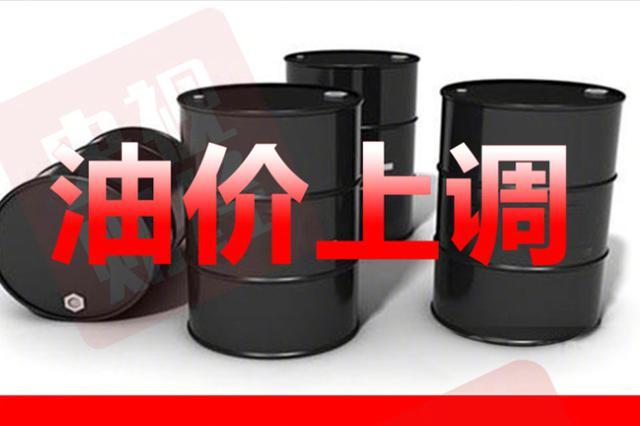 油价周五晚将上调 加满一箱92号汽油多花约3元