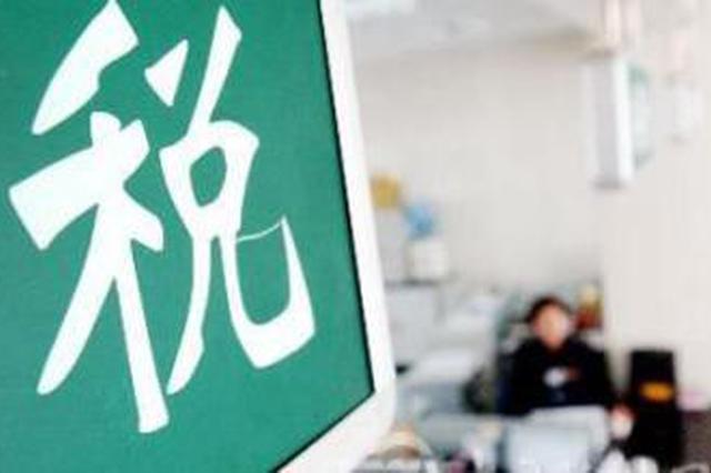 上海8月1日起推行办税人员实名办税 附权威解答