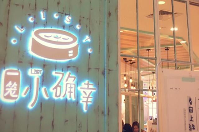 上海食药监:网红一笼小确幸因食品卫生问题全部停业