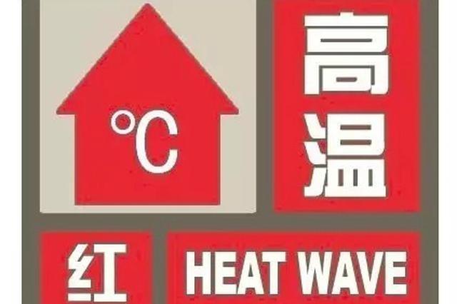 上海发布今夏第二个高温红色预警 最高温将达到40℃