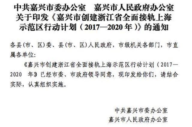 嘉兴接轨上海计划印发:建半小时高铁圈一小时通勤圈