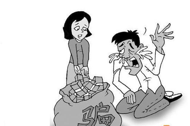 已婚男子来沪打工谎称单身 与2名女子交往骗20余万元