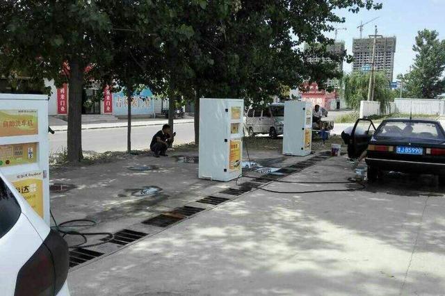 申城街头现共享自助洗车店 需手机预约每次6元