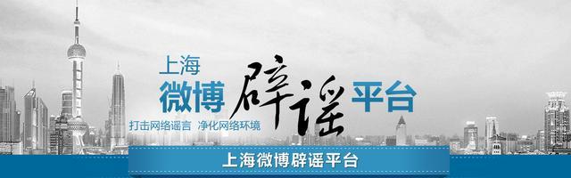 上海辟谣平台|上海辟谣|上海假新闻辟谣|上海政府辟谣|新浪上海|新浪网