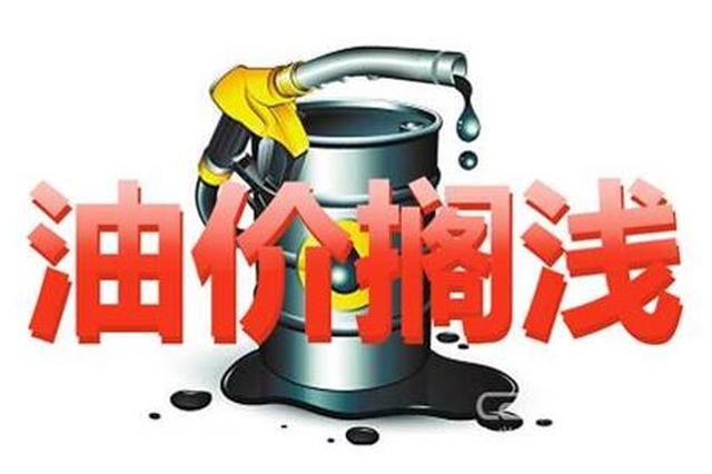 国内成品油调价第四次搁浅 原油期货价格相对平稳