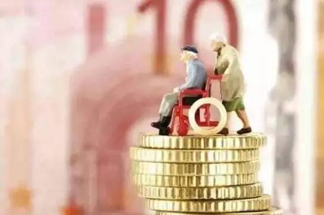 31省份养老金调整方案出炉 上海等地月均超3000元