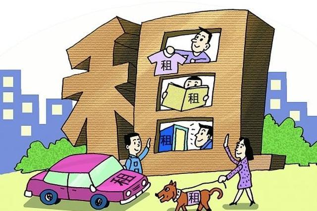 北上广租房族人均房租超2千元 租购同权释放积极信号