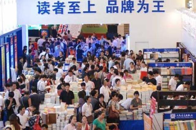 2017上海书展落下帷幕 平均入场人次同比增长10%