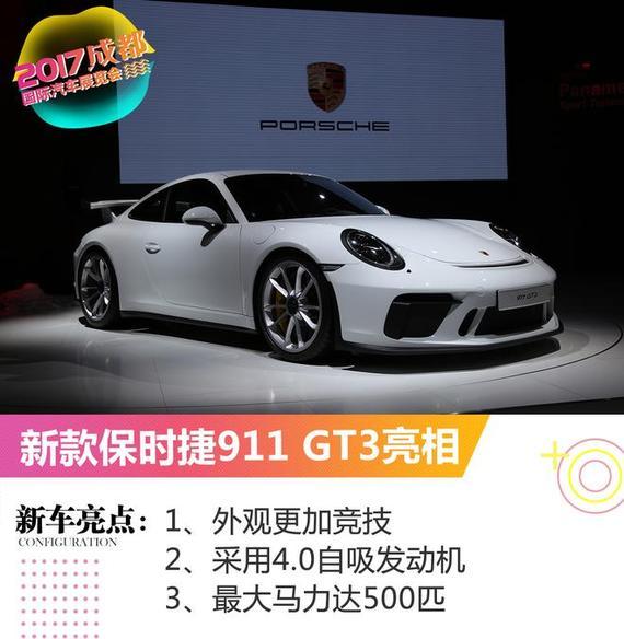 保时捷全新911 GT3成都车展国内首秀