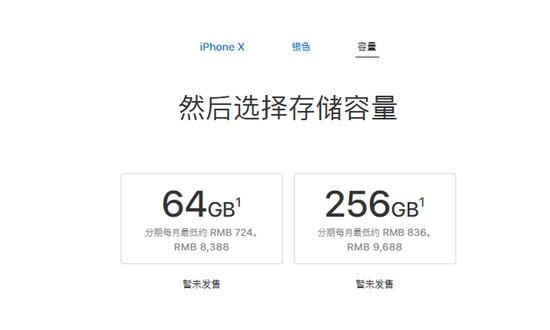 苹果中国官网价格
