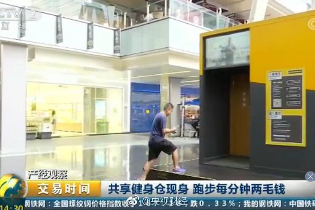 申城现共享健身仓 跑步每分钟两毛钱