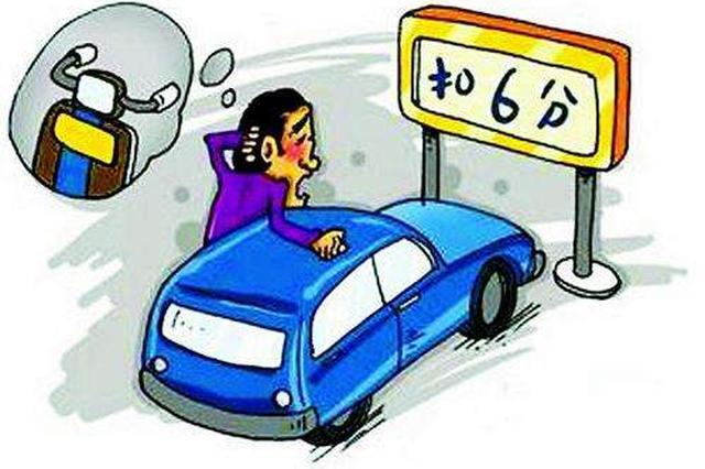 男子驾照被他人冒用 从没来过上海却有8起交通违法
